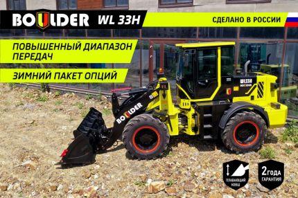 BOULDER WL33