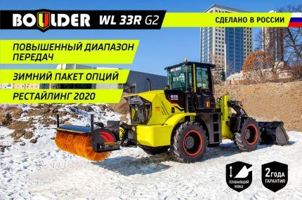 BOULDER WL33R G2